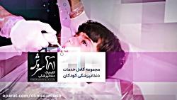 کلینیک سروش ارایه دهنده خدمات دندانپزشکی کودک