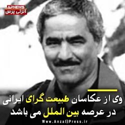 بیوگرافی محمد کوچکپور