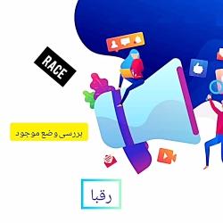 طراحی کمپین های دیجیتال و بازاریابی شبکه های اجتماعی (در حوزه گردشگری)