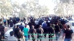 مراسم تشییع جنازه پیکر خادم الحسین آرش رنجبر