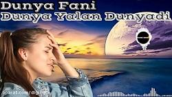 آهنگ غمگین ترکی - یالان