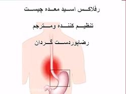 رفلاکس اسید معده