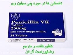 داروی پنی سیلین