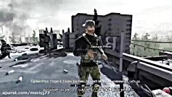 گیم پلی داستانی بازی Call of Duty 4: Modern Warfare 1 با زیرنویس فارسی #۳