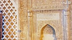 گردشگری اصفهان قسمت 15مسجد جامع عتیق اصفهان-بخش 10 محراب اولجایتو