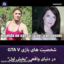 شخصیت های بازی GTA V در دنیای واقعی