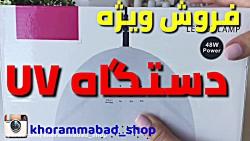 فروش دستگاه uv حرفه ای و خانگی _ فروشگاه خرم آباد شاپ 09225015586