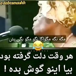 آهنگ خنده دار