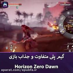 گیم پلی متفاوت بازی Horizon zero dawn