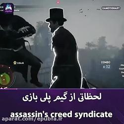 لحظاتی از گیم پلی بازی Assassins creed syndicate