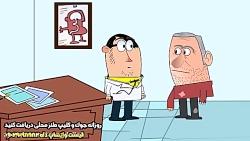 انیمیشن انتقادی پزشک ش...