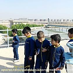 بازدید دبستان گلستان خرمشهر از اداره آب و فاضلاب