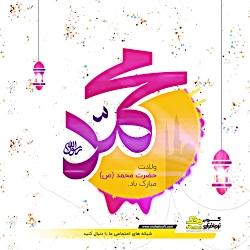 ولادت حضرت محمد (ص) مبارک - میلاد رسول اکرم (ص)
