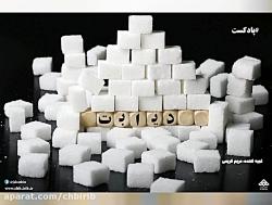 دیابت (قاتل شیرین)