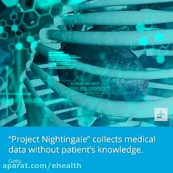 جمع آوری داده های سلامت بیماران توسط شرکت گوگل