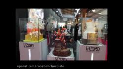 حضور روزبه شکلات (فلورا) در دومین نمایشگاه تخصصی معرفی توانمندیهای قنادان ایران