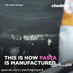 این ویدیوی کوتاه رو ببینید از ماشین تولید پاستا