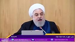 اظهارات مهم روحانی در جلسه هیات دولت در خصوص مدعیان معیشت مردم
