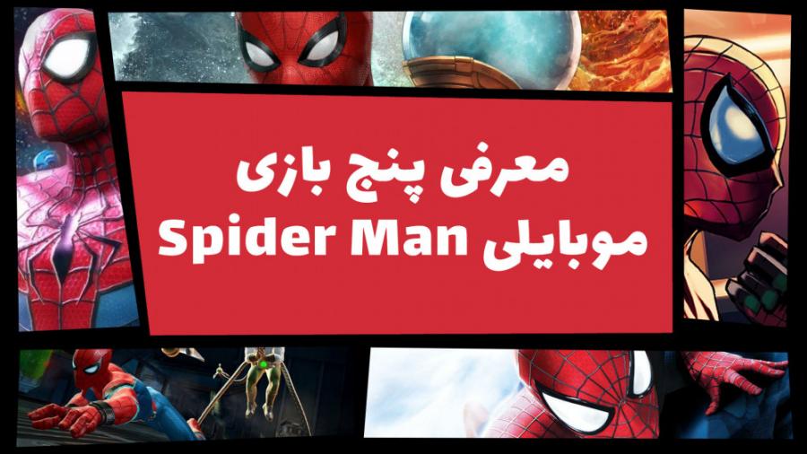 معرفی ۵ بازی Spider Man برای موبایل