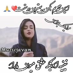 سراب و مهراد جم