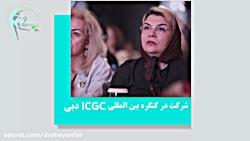 شرکت دکتر شهناز شایان فر در کنگره بین المللی ICGC دبی