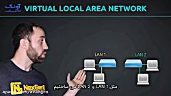 منظور از VLAN چیست ؟