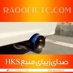 منبع اگزوز HKS تمام استیل