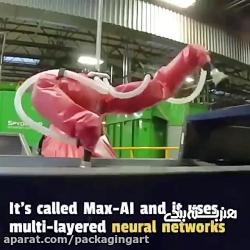 ربات جداساز فوق العاده برای به کار گیری در خطوط بازیافت