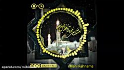 آهنگ یا محمد(ص) برای ولادت پیامبراکرم از مانی رهنما