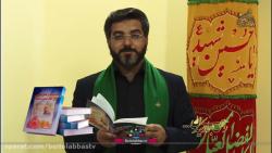 کتاب نامه ها و گفتارهایی از امام حسین علیه السلام