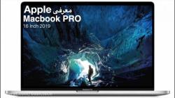 معرفی مک بوک پرو جدید اپل با صفحه نمایش ۱۶ اینچی