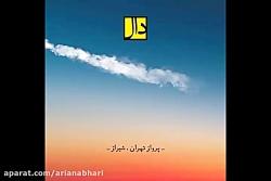 آهنگ جدید گروه دال به نام پرواز تهران شیراز