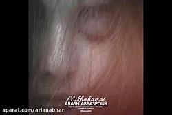 آهنگ جدید آرش عباسپور به نام میخواهمت