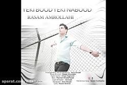 آهنگ جدید رسام امراللهی به نام یکی بود یکی نبود