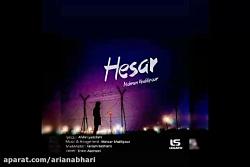 آهنگ جدید مهران خلیلی پور به نام حصار