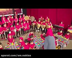 گروهنوازی کودکان-سرپرست:خانم نکیسا قلی نژاد-قطعه عروس-آموزشگاه نکیسا ساری