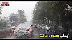 باز داره بارون میزنه مسعود صادقلو