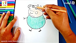 آموزش نقاشی بابا خوکه - آموزش نقاشی برای کودکان - کودکانه