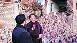 گفت وگوی مردمی مناطق زلزله زده