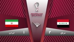 خلاصه بازی عراق 2 - 1 ایران  | مقدماتی جام ملت ها آسیا 2023