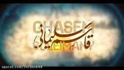 فیلم جدید از حضور سردار سلیمانی در جنگ با داعش در سوریه