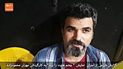 """گزارش شرجی از اجرای نمایش """"چشم هایت را ببند"""" به کارگردانی مهران محمودزاده"""