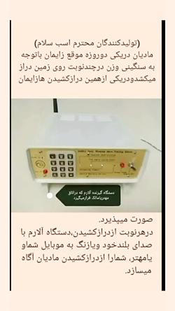 آلارم زایمان اسب_تماس جهت اطلاعات وتهیه:09123507125
