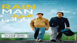 فیلم سینمایی مرد بارانی با دوبله فارسی