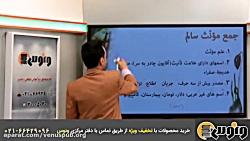 آموزش قواعد عربی استاد آزاده
