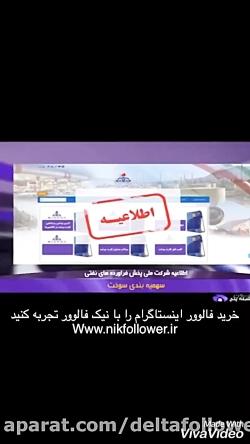هدیه دولت به فقرا در شب تولد پیامبر اکرم ص و امام جعفر صادق ع))