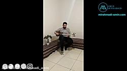 اجرای کرشمه و چهارمضراب از ردیف دورۀ عالی استاد علی اکبر شهنازی