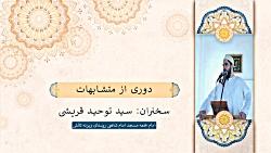 سید توحید قریشی   دوری از متشابهات