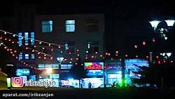 شبهای زیبای زنجان