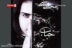 محسن یگانه : حباب